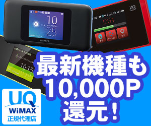 【PONEY限定の特大ポイント還元!】UQ WiMAX