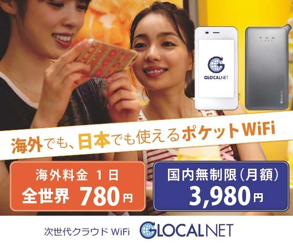 【PONEY限定の特大ポイント還元!】GLOCALNET(グローカルネット)