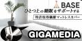 GIGAMEDIA SHOP(ギガメディア ショップ)